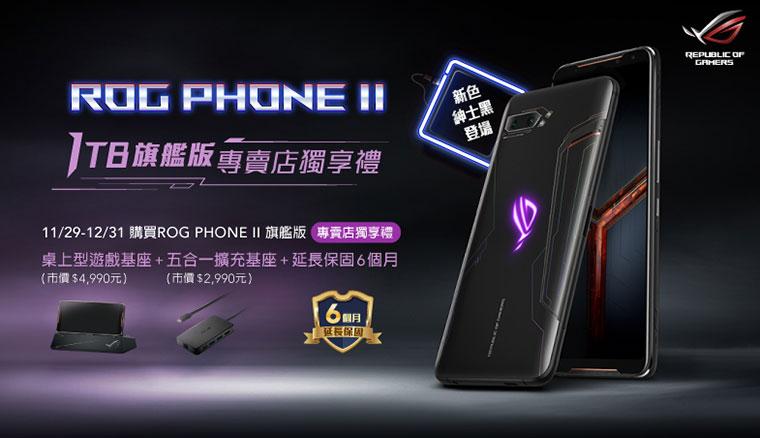 ROG Phone II紳士黑12GB / 1TB旗艦版在台開賣!大全配行李箱同步推出優惠價26990元