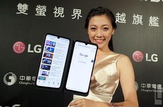 動手玩/S855旗艦LG G8X ThinQ Dual Screen登台,隨附雙螢幕配件2萬5台幣有找 @LPComment 科技生活雜談