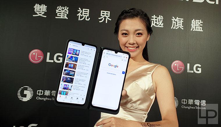 動手玩/S855旗艦LG G8X ThinQ Dual Screen登台,隨附雙螢幕配件2萬5台幣有找
