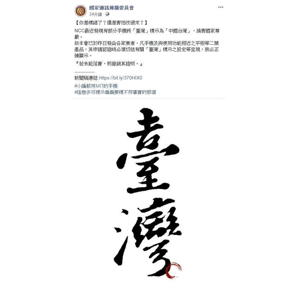 NCC函請手機、平板業者不得在認證標台灣、事後標中國台灣