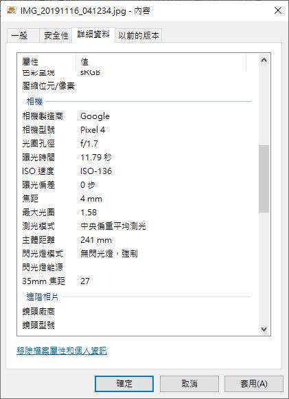 計算攝影里程碑:用Google Pixel 4星空模式拍星星超簡單!實拍對比Note10+與Pixel 3 XL