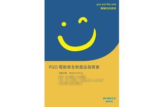 PGO與Gogoro合作的首款PBGN電動車將於11/27亮相 @LPComment 科技生活雜談