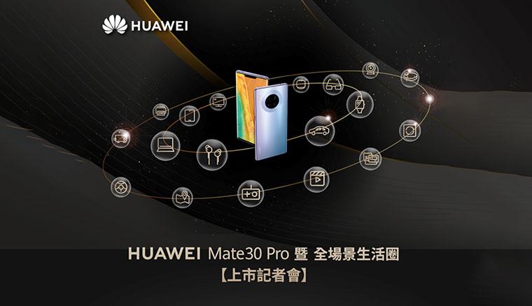 華為Mate30 Pro將於11/14在台發表