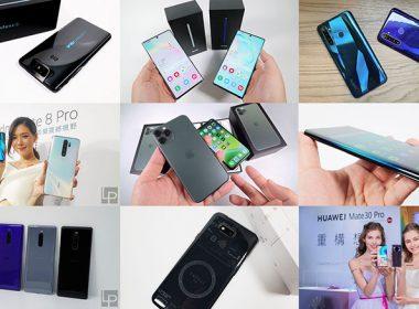 回顧2019台灣手機市場推出了那些手機?同時展望2020 @LPComment 科技生活雜談