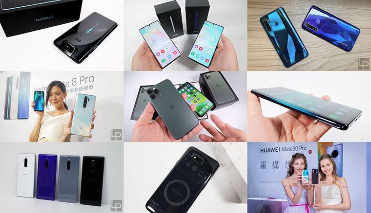 回顧2019台灣手機市場推出了那些手機?同時展望2020