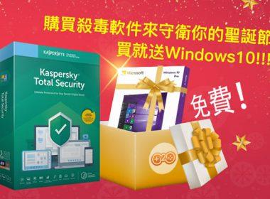 聖誕限時促銷!G2deal推出防毒軟體超殺折扣,買再送Windows 10 Pro OEM序號 @LPComment 科技生活雜談
