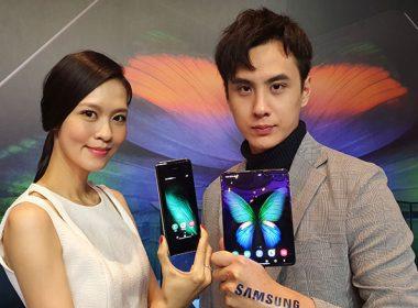 三星摺疊螢幕手機Galaxy Fold在台發表!開價NT$68888(開箱影片) @LPComment 科技生活雜談