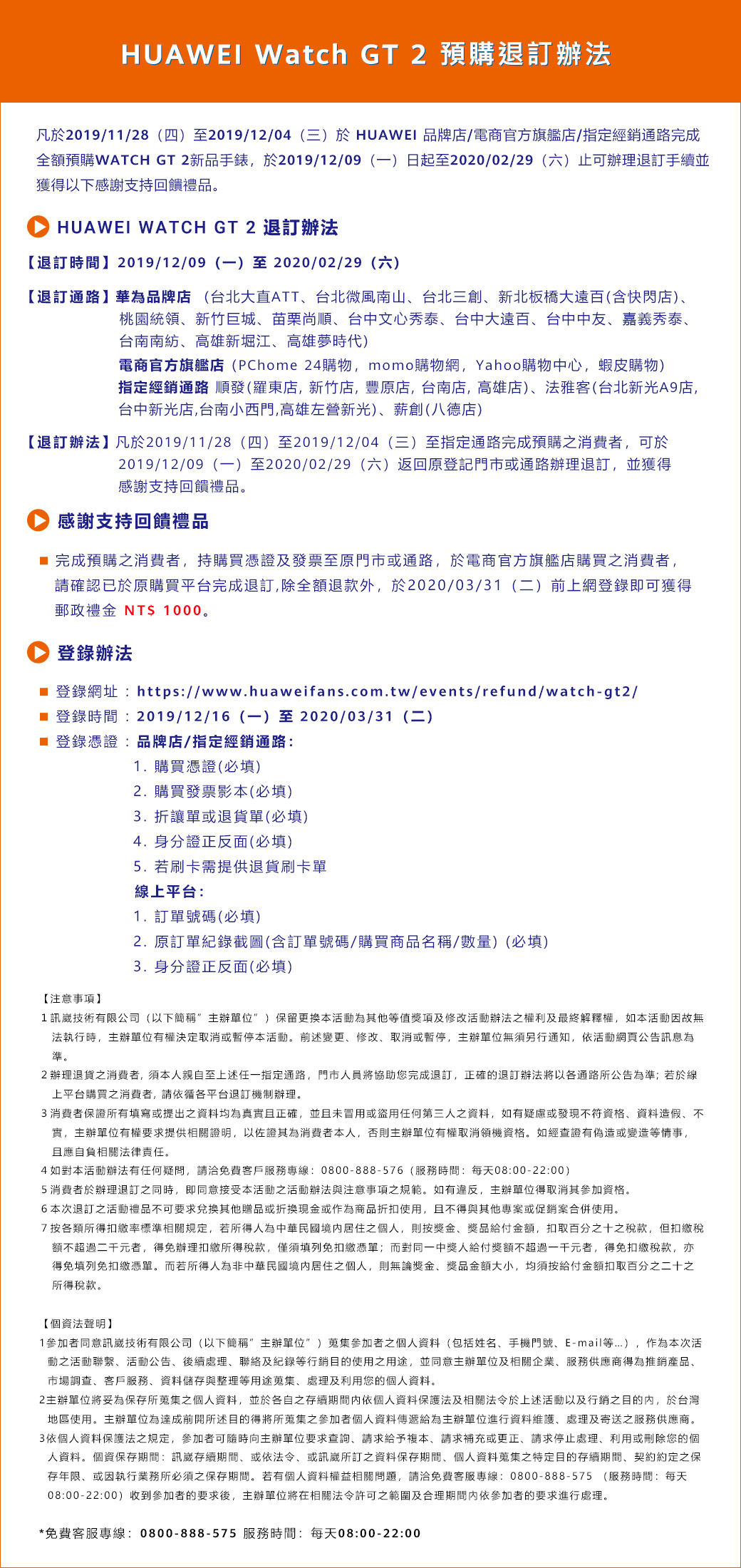 華為Mate30 Pro與WATCH GT 2確認取消台灣上市計畫,補償方案公佈