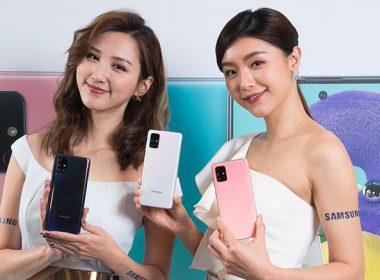 搭載6400萬4+1鏡頭:三星Galaxy A71月中上市,售價NT$15,990 @LPComment 科技生活雜談