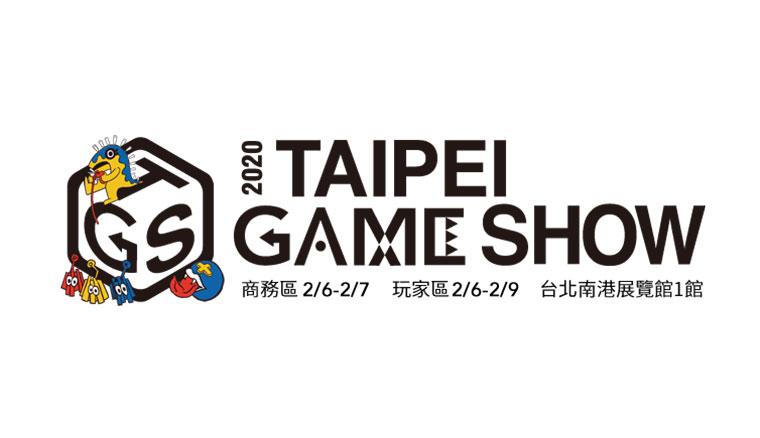武漢肺炎延燒,TpGS 2020台北國際電玩展宣布延期