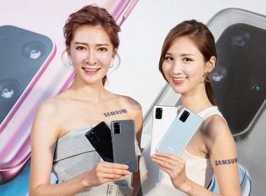 三星Galaxy S20系列電信資費優惠整理(中華 / 遠傳 / 台哥大 / 台灣之星 / 亞太) @LPComment 科技生活雜談