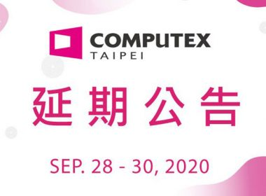Computex 2020確定將因武漢肺炎延期至九月舉辦 @LPComment 科技生活雜談