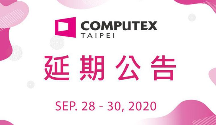 Computex 2020確定將因武漢肺炎延期至九月舉辦
