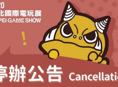 因武漢肺炎疫情,TCA宣布停辦本屆TpGS 2020台北國際電玩展 @LPComment 科技生活雜談