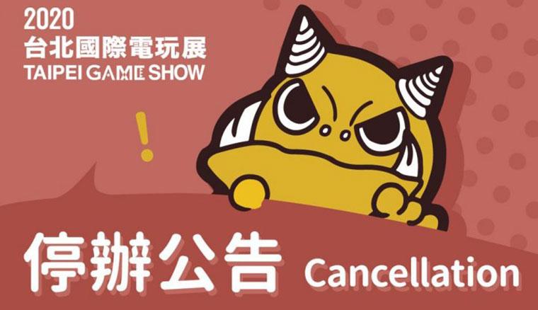 因武漢肺炎疫情,TCA宣布停辦本屆TpGS 2020台北國際電玩展