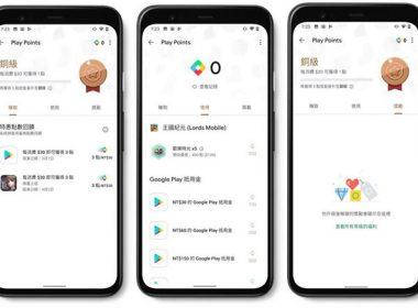 Google Play Points獎勵計畫即日起登台,消費積點可換App或虛寶等服務 @LPComment 科技生活雜談