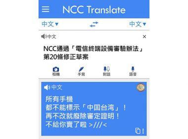 NCC完成修法,電信終端設備均不得出現中國台灣等貶低國格詞彙,並將溯及既往 @LPComment 科技生活雜談
