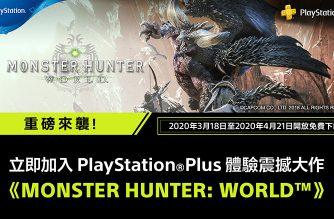 PS Plus本月免費遊戲:魔物獵人世界、音速小子武力、汪達與巨像 @LPComment 科技生活雜談