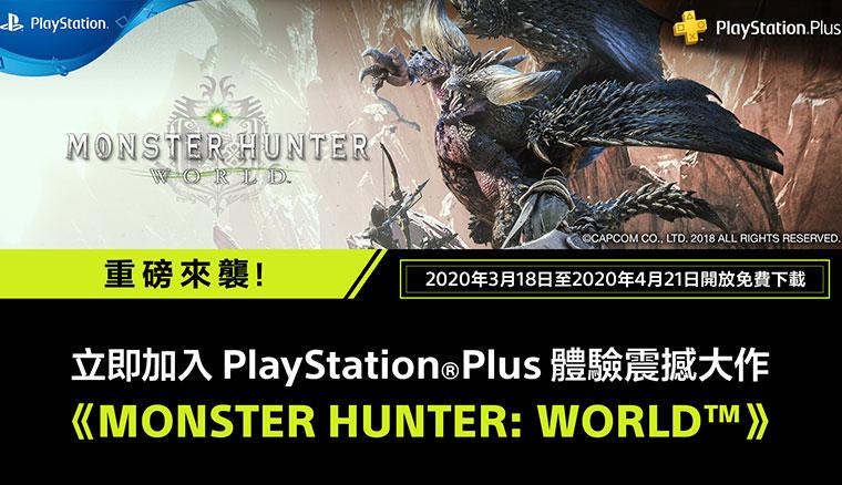 PS Plus本月免費遊戲:魔物獵人世界、音速小子武力、汪達與巨像