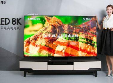 三星2020全系列QLED 8K量子電視登台!配備99%佔比無邊際螢幕 @LPComment 科技生活雜談