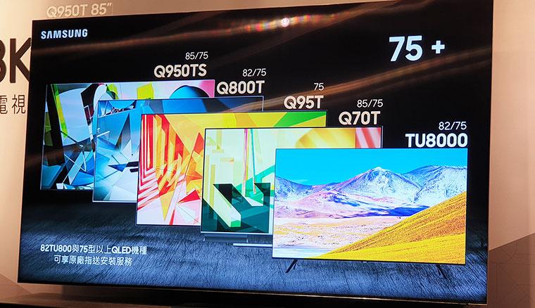 三星2020全系列QLED 8K量子電視登台!配備99%佔比無邊際螢幕