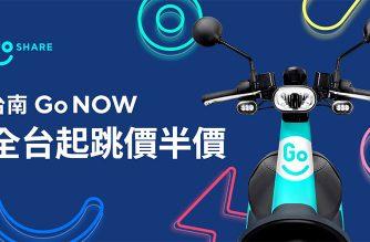GoShare台南登場!攜手宏佳騰、首波鎖定都會區投放,推出多項慶祝活動 @LPComment 科技生活雜談