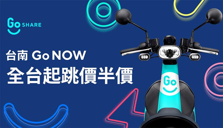 GoShare台南登場!攜手宏佳騰、首波鎖定都會區投放,推出多項慶祝活動