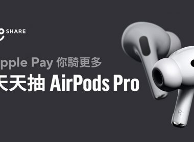 GoShare宣布即日起支援Apple Pay支付!活動期間AirPods Pro天天抽 @LPComment 科技生活雜談
