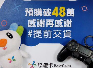 悠遊卡公司:加開產線!48萬組PS4 DS4造型悠遊卡2021年7月提前出貨完畢 @LPComment 科技生活雜談