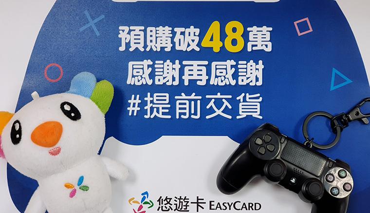 悠遊卡公司:加開產線!48萬組PS4 DS4造型悠遊卡2021年7月提前出貨完畢