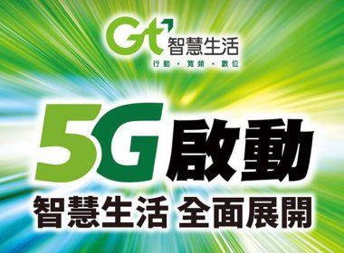 亞太電信取得執照,宣告5G服務第三季推出 @LPComment 科技生活雜談