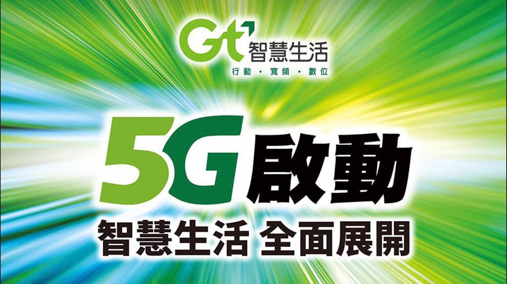 亞太電信取得執照,宣告5G服務第三季推出