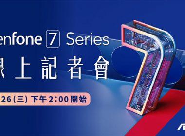 華碩宣布ASUS ZenFone 7系列將在8/26發表,傳9/1上市 @LPComment 科技生活雜談