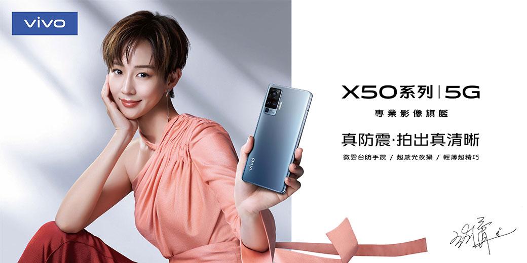 vivo X50 / X50 Pro正式在台推出,主打微雲台超強錄影防震