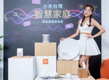 小米在台推出7款AIoT新品,中秋節優惠活動公布 @LPComment 科技生活雜談