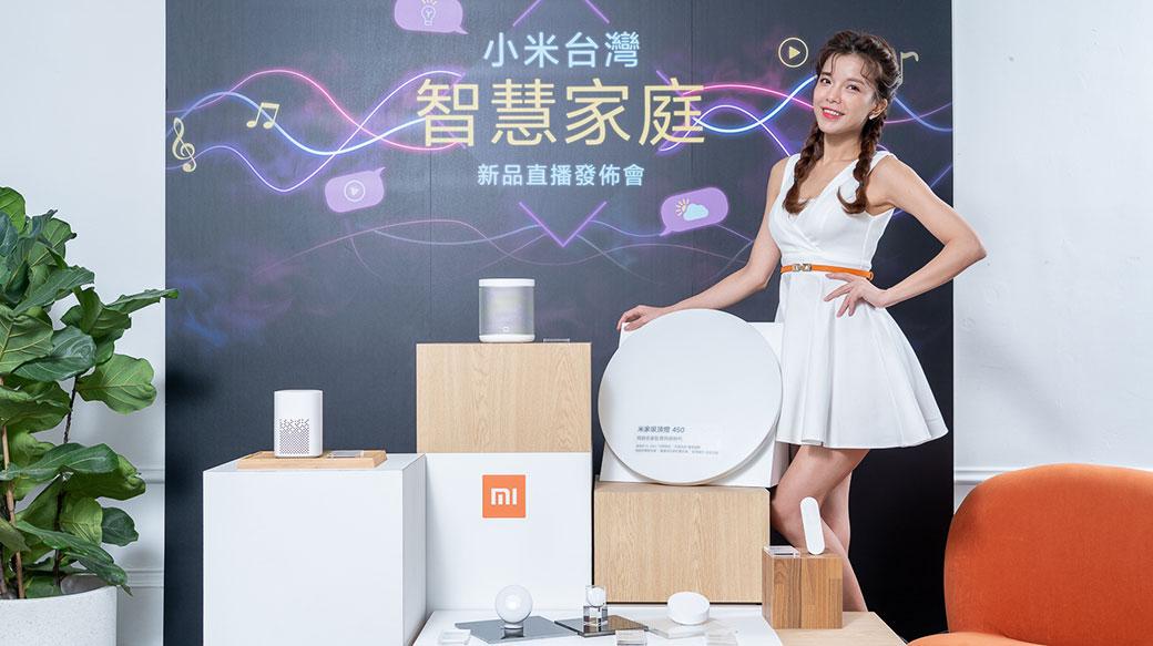 小米在台推出7款AIoT新品,中秋節優惠活動公布