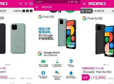 momo購物提前洩漏Google Pixel 5、Pixel 4a 5G規格與台灣售價 @LPComment 科技生活雜談