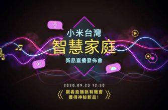 小米台灣9/23直播發表新款小愛音箱、米家吸頂燈等新品以及中秋節優惠訊息 @LPComment 科技生活雜談