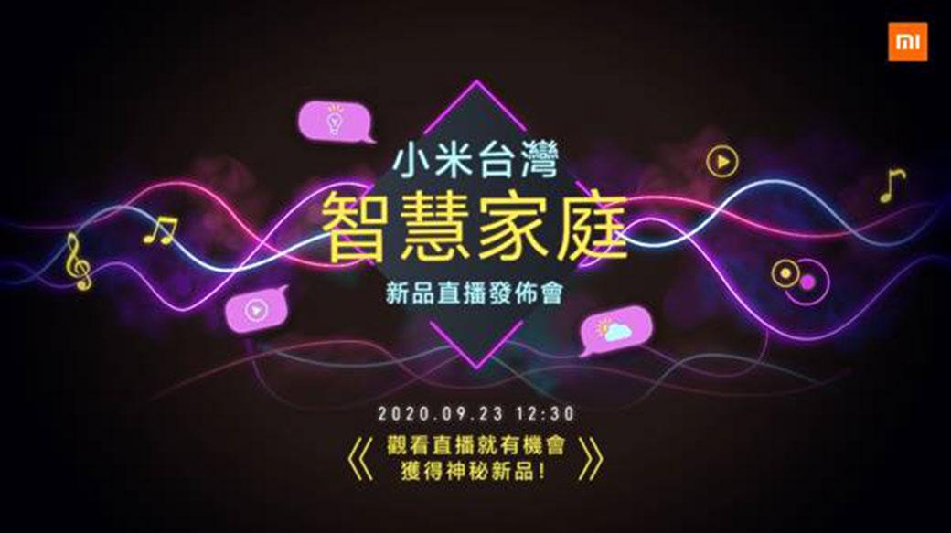 小米台灣9/23直播發表新款小愛音箱、米家吸頂燈等新品以及中秋節優惠訊息