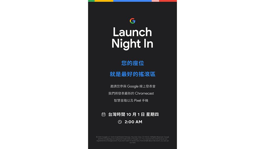 Google Pixel 5 / 4a 5G確認將於10/1凌晨發表