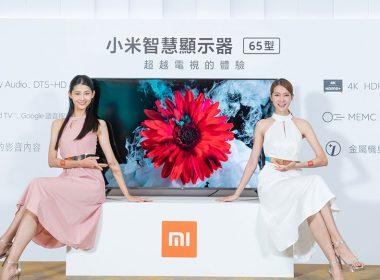 小米電視4s國際版登台!小米智慧顯示器65型首波限量NT$17000有找 @LPComment 科技生活雜談