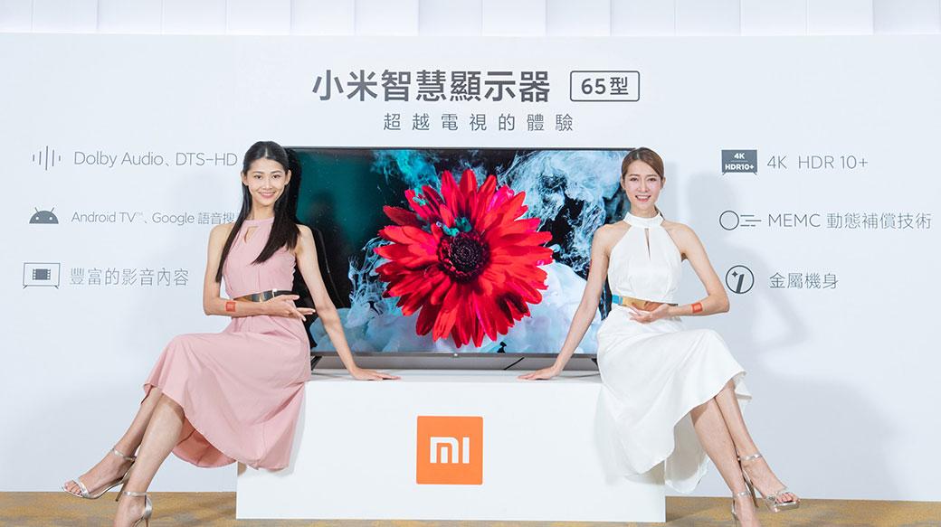 小米電視4s國際版登台!小米智慧顯示器65型首波限量NT$17000有找 – LPComment 科技生活雜談