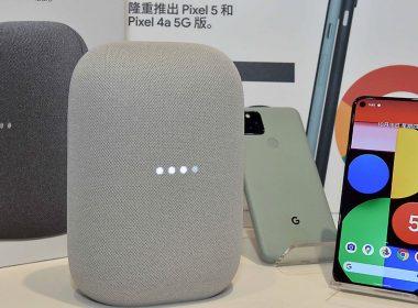 Google Pixel 5、Nest Audio台灣大哥大獨家開賣,手機灰綠色預購佔6成 @LPComment 科技生活雜談