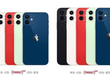 蘋果發表iPhone 12 / 12 mini / 12 Pro / 12 Pro Max以及HomePod mini(台灣上市資訊、價格整理) @LPComment 科技生活雜談
