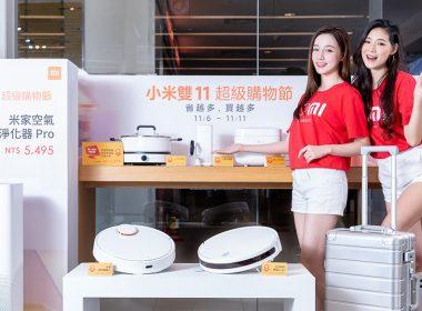 小米雙11超級購物節六款新品登場,超多優惠下殺活動開跑 @LPComment 科技生活雜談