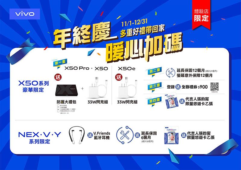 vivo推出首款藍牙運動耳機HP2055!雙11活動開跑,全系列手機都有優惠!