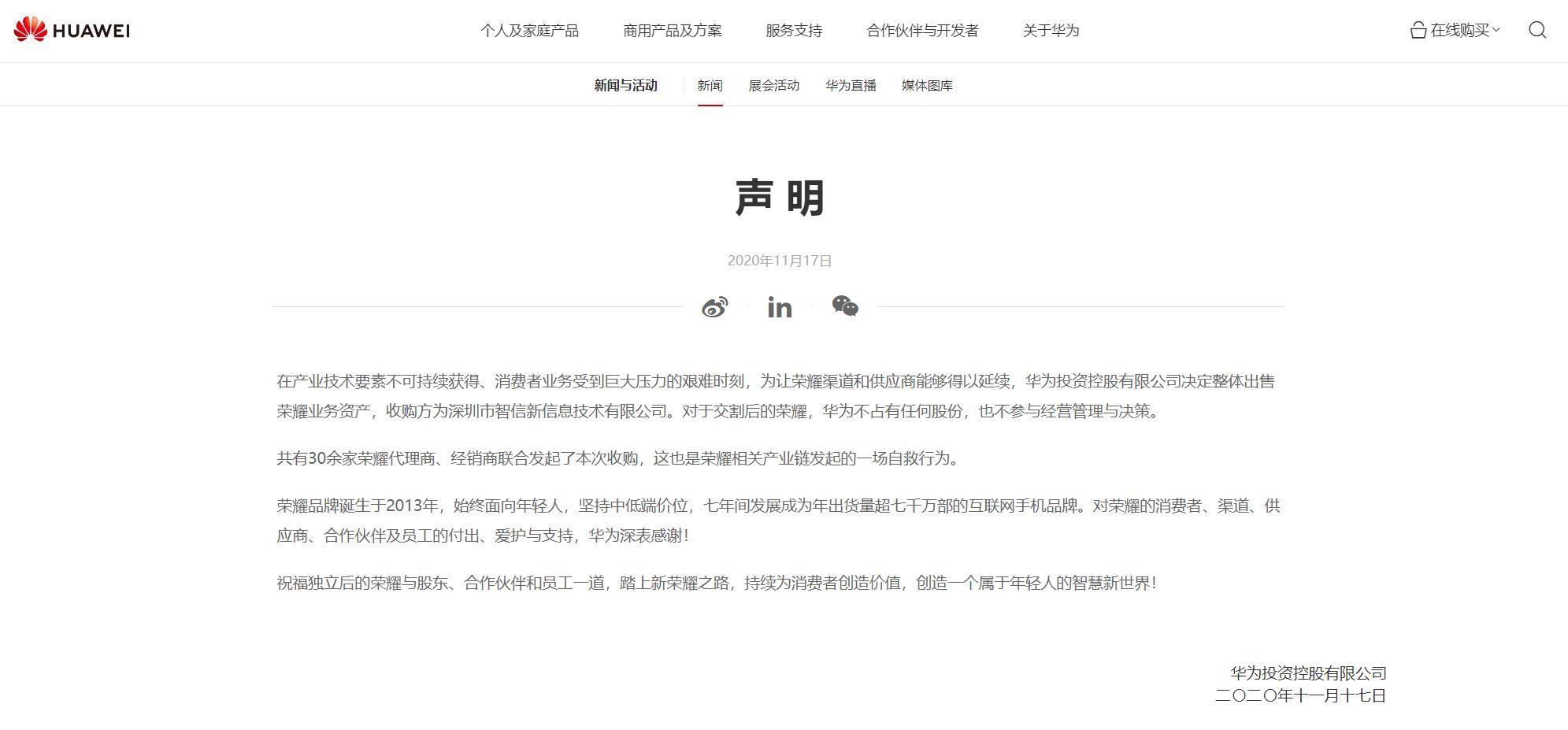 華為宣布出售「榮耀」品牌業務,未來不再參與品牌經營管理