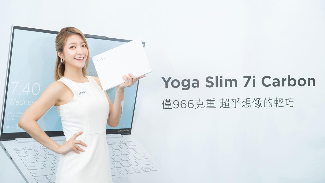 聯想輕薄筆電Yoga Slim 7i Carbon登台:符合Intel EVO設計規範,重量僅966g