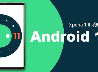 Sony Xperia 1 II台版即日起可獲Android 11升級,更多機種2021年初推送 @LPComment 科技生活雜談