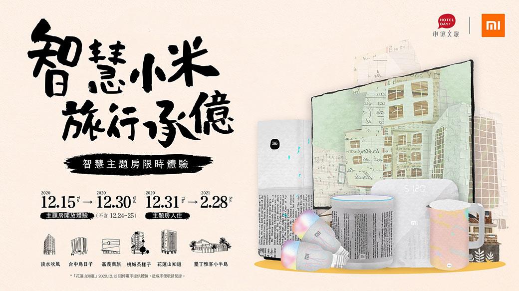 小米在台推出LINE FRIENDS莎莉限定版 20吋旅行箱!聖誕優惠同步公開、並攜手承億文旅推智慧主題房